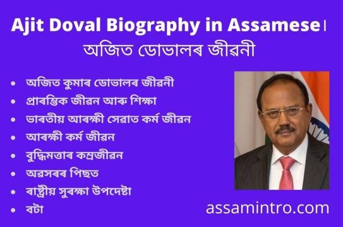 Ajit Doval Biography in Assamese। অজিত ডোভালৰ জীৱনী