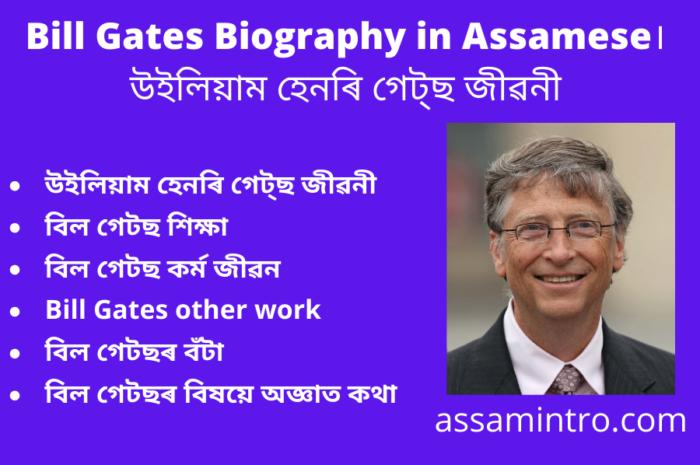 Bill Gates Biography in Assamese। উইলিয়াম হেনৰি গেট্ছ জীৱনী