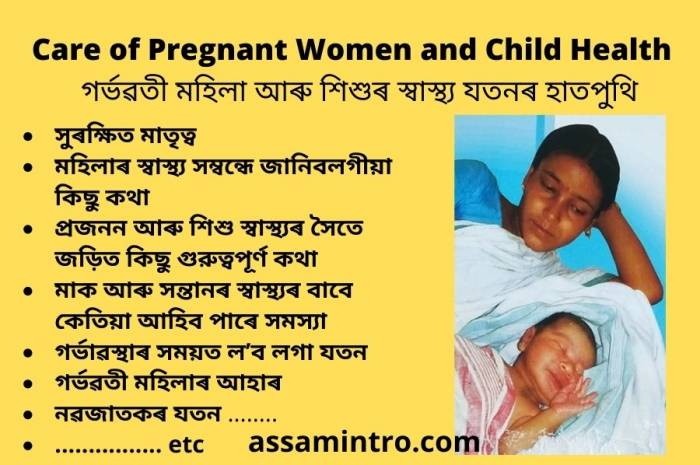 Care of Pregnant Women and Child Health in Assamese। গৰ্ভৱতী মহিলা আৰু শিশুৰ স্বাস্থ্য যতনৰ হাতপুথি
