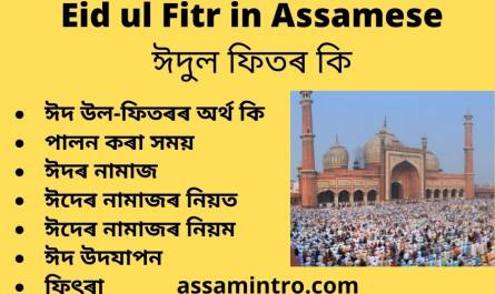 Eid ul Fitr in Assamese