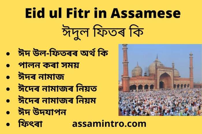 Eid ul Fitr in Assamese। ঈদুল ফিতৰ কি