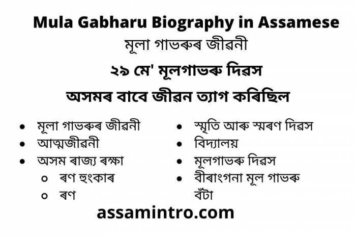 Mula Gabharu Biography in Assamese। মূলা গাভৰুৰ জীৱনী