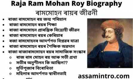 Raja Ram Mohan Roy Biography in Assamese