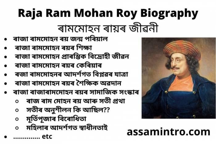 Raja Ram Mohan Roy Biography in Assamese। ৰামমোহন ৰায়ৰ জীৱনী