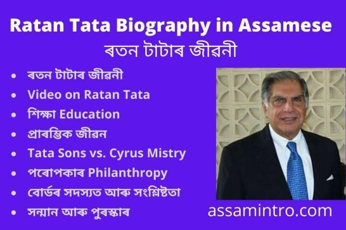 Ratan Tata Biography in Assamese । ৰতন টাটাৰ জীৱনী