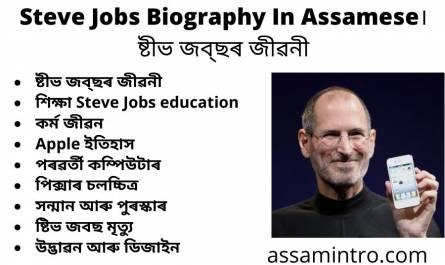Steve Jobs Biography In Assamese