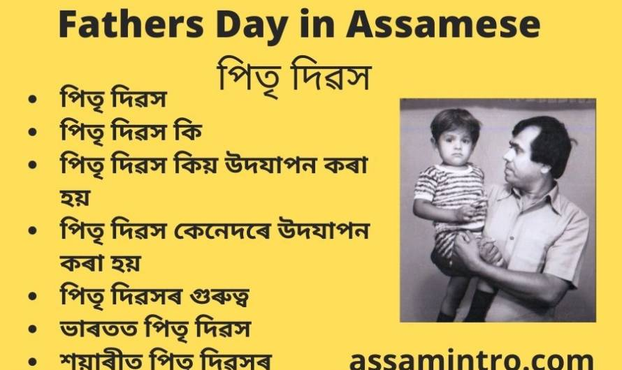 Fathers Day in Assamese পিতৃ দিৱস