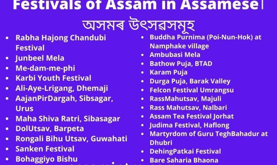 Festivals of Assam in Assamese