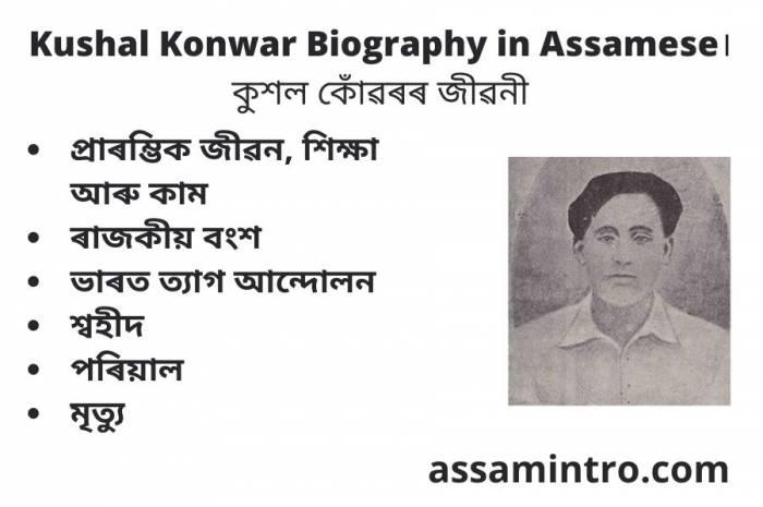 Kushal Konwar Biography in Assamese। কুশল কোঁৱৰৰ জীৱনী