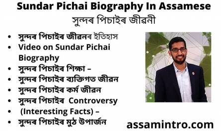Sundar Pichai Biography in Assamese