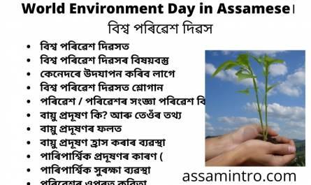 World Environment Day in Assamese