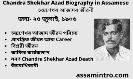 Chandra Shekhar Azad Biography in Assamese