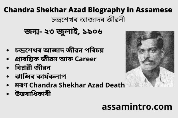 Chandra Shekhar Azad Biography in Assamese । চন্দ্ৰশেখৰ আজাদৰ জীৱনী