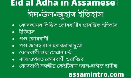 Eid al Adha in Assamese