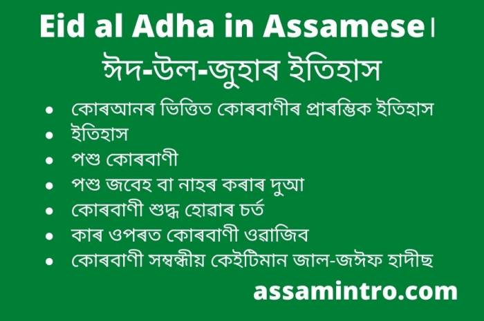 Eid al Adha in Assamese। ঈদ-উল-জুহাৰ ইতিহাস