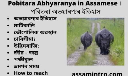Pobitara Abhyaranya in Assamese