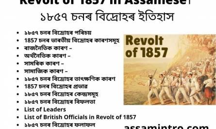 Revolt of 1857 in Assamese
