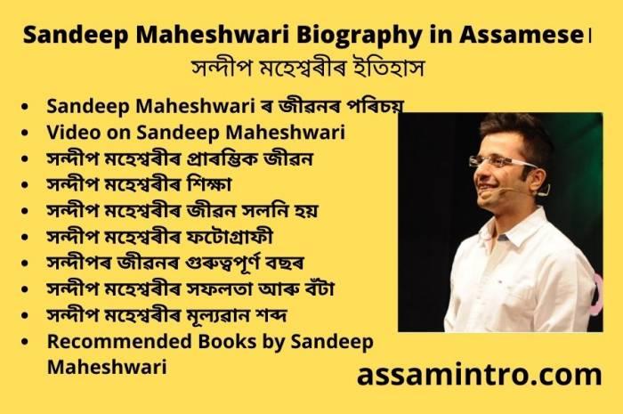 Sandeep Maheshwari Biography in Assamese। সন্দীপ মহেশ্বৰীৰ ইতিহাস