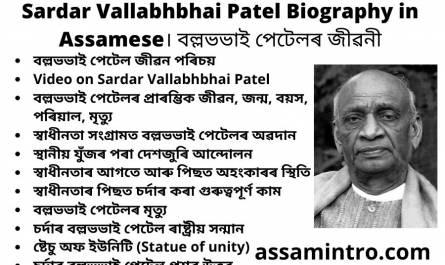 Sardar Vallabhbhai Patel Biography in Assamese