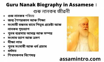 Guru Nanak Biography in Assamese