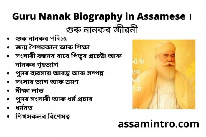 Guru Nanak Biography in Assamese । গুৰু নানকৰ জীৱনী