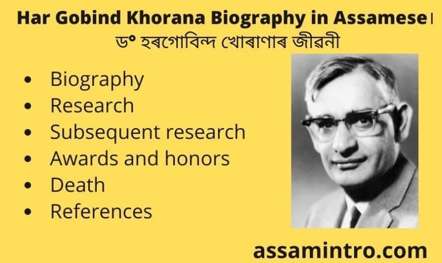 Har Gobind Khorana Biography in Assamese