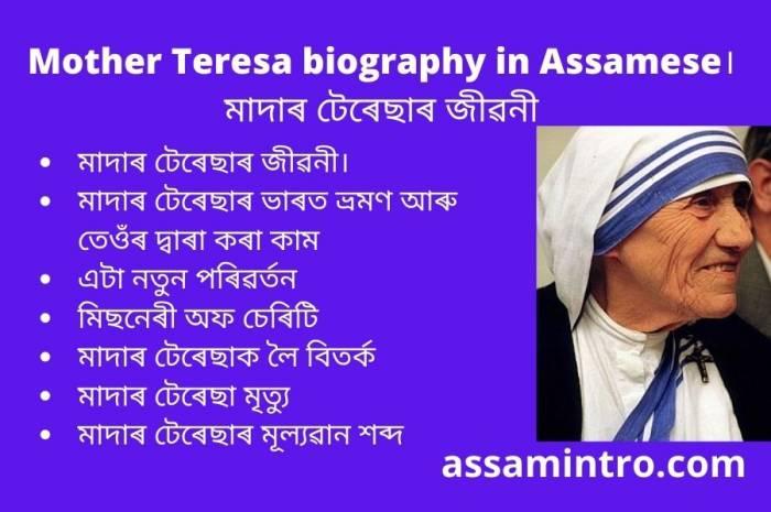 Mother Teresa biography in Assamese। মাদাৰ টেৰেছাৰ জীৱনী