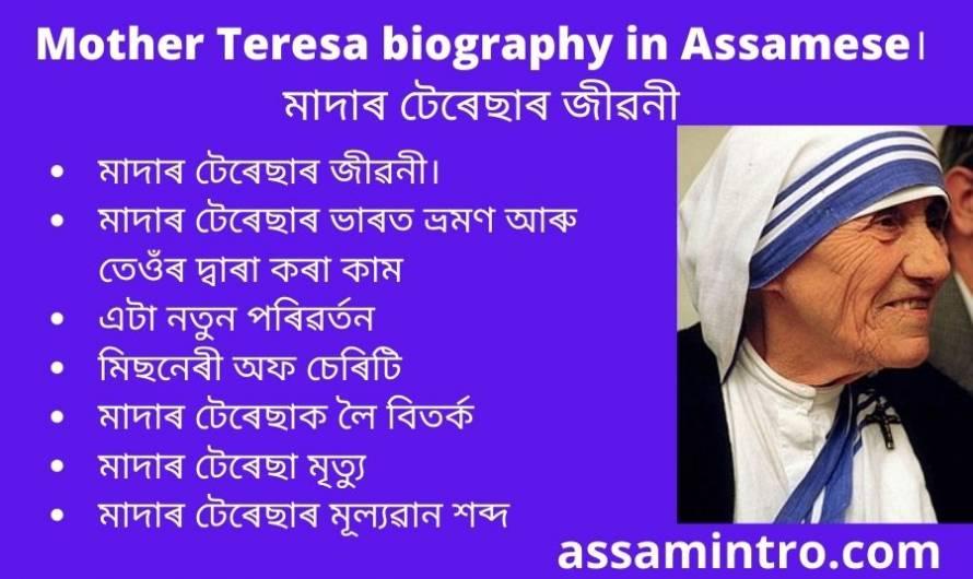 Mother Teresa biography in Assamese