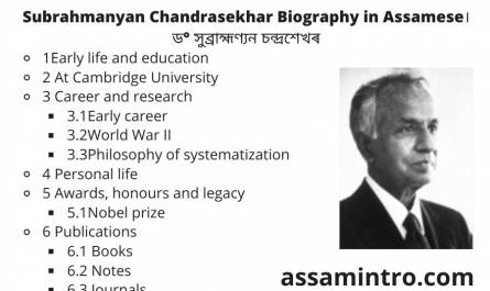 Subrahmanyan Chandrasekhar Biography in Assamese
