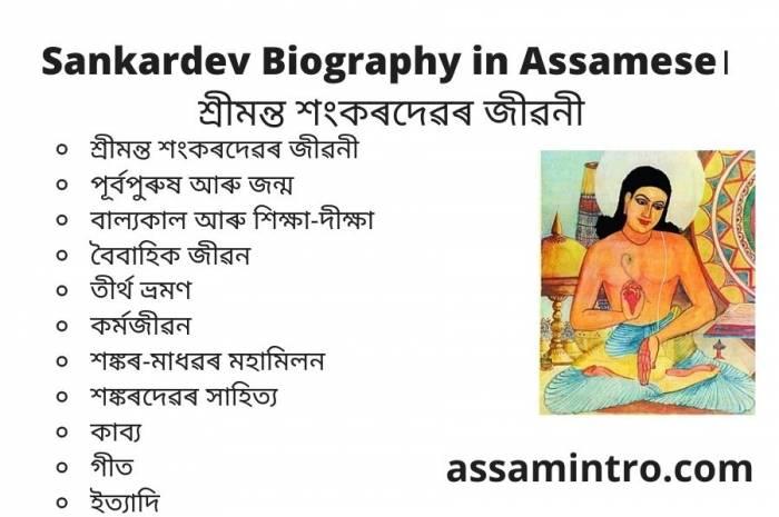 Sankardev Biography in Assamese। শ্ৰীমন্ত শংকৰদেৱৰ জীৱনী