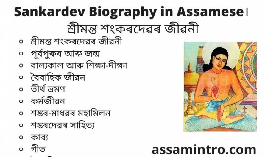 Sankardev Biography in Assamese