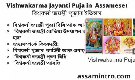 Vishwakarma Jayanti Puja in Assamese