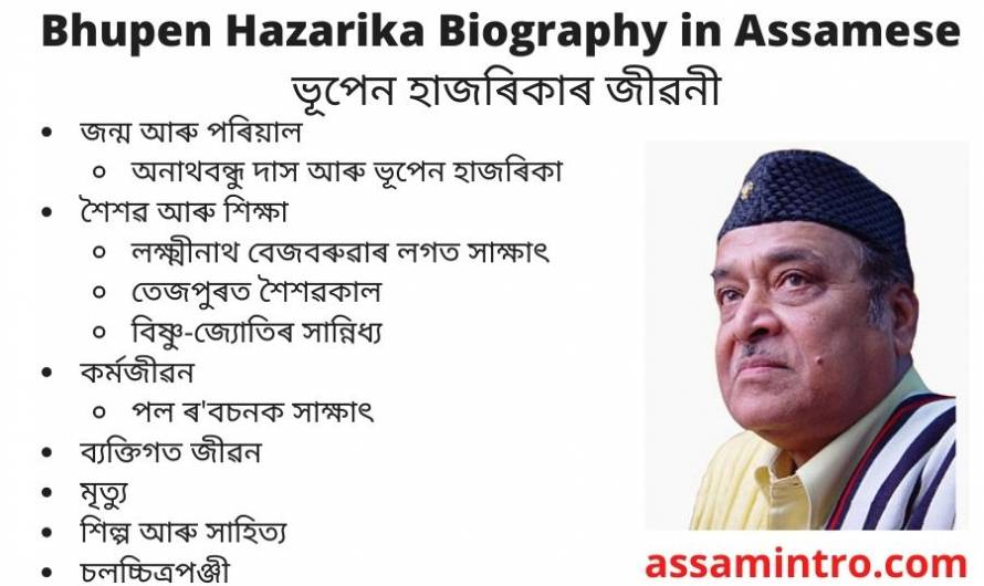 Bhupen Hazarika Biography in Assamese