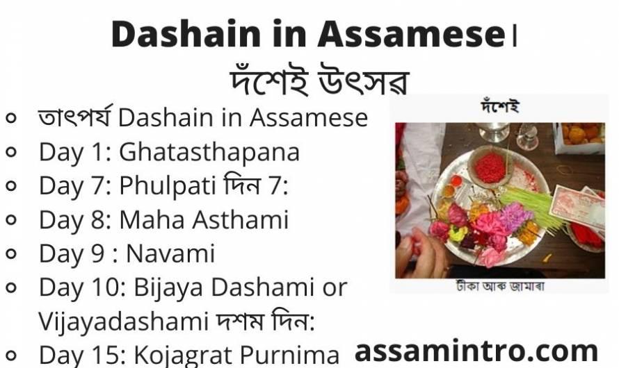 Dashain in Assamese