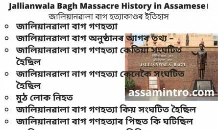 Jallianwala Bagh Massacre History in Assamese