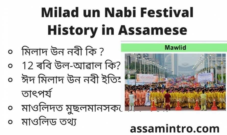 Milad un Nabi Festival History in Assamese